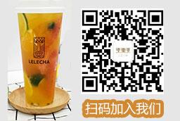 乐乐茶总部